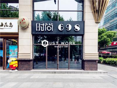 时尚698广场 (8)