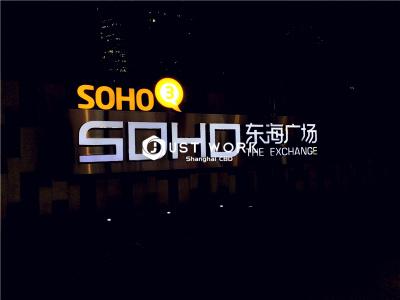 soho东海广场 (2)