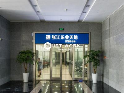 张江乐业天地 (5)