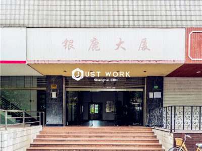 银鹿大厦 (2)