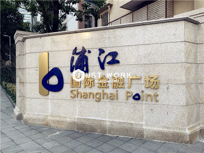 浦江国际金融广场 (6)