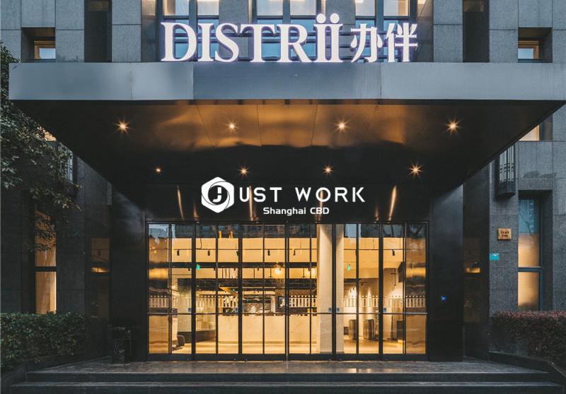Distrii办伴(耀江国际广场) (8)